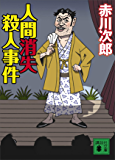 人間消失殺人事件 四文字熟語 (講談社文庫)