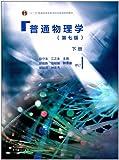 """""""十二五""""普通高等教育本科国家级规划教材:普通物理学(下册)(第七版)"""