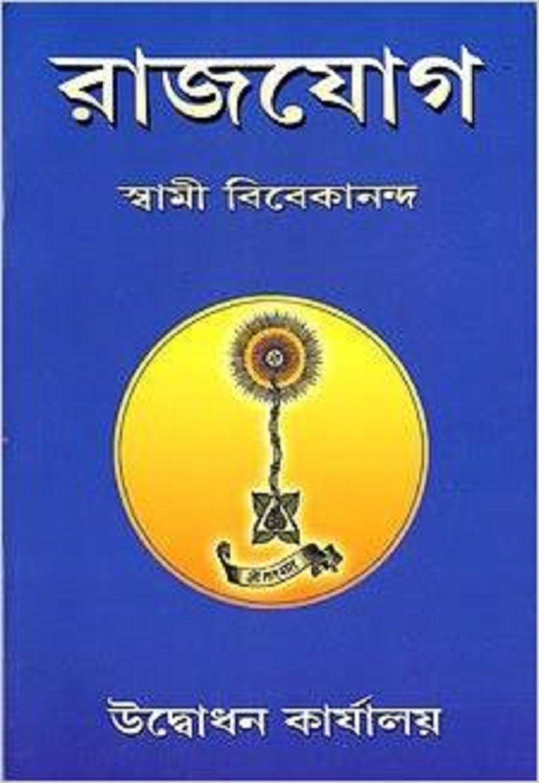 Buy Raja Yoga Bengali Book Online At Low Prices In India Raja Yoga Bengali Reviews Ratings Amazon In