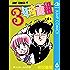 3年奇面組 6 (ジャンプコミックスDIGITAL)