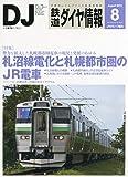 鉄道ダイヤ情報 2012年 08月号 [雑誌]