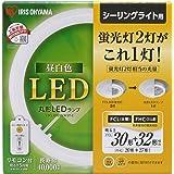 アイリスオーヤマ LED 丸型 (FCL) 30形+32形 昼白色 シーリング用 省エネ大賞受賞 蛍光灯 LDCL3032SS/N/27-C
