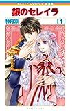 新装版 銀のセレイラ 1 (ミッシィコミックス/ネクストFコミックス)