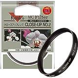 Kenko レンズフィルター MC クローズアップレンズ No.2 43mm 近接撮影用 343722