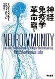 神経免疫学革命:脳医療の知られざる最前線