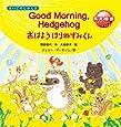Good Morning Hedgehog: おはよう はりねずみくん (えいごのじかん)