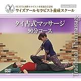 タイマッサージ90分コース組立編 解説付DVD+テキスト