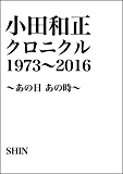 小田和正クロニクル1973~2016 ~あの日 あの時~