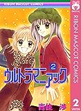 ウルトラマニアック 2 (りぼんマスコットコミックスDIGITAL)