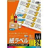 コクヨ ラベルシール インクジェット ラベル 24面 KJ-2164N