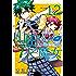 山田くんと7人の魔女(12) (週刊少年マガジンコミックス)