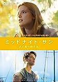 ミッドナイト・サン ~タイヨウのうた~ [DVD]