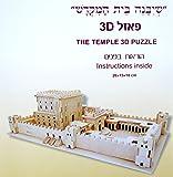 "Jerusalem Model Holyland ""The Temple""3d Puzzle Israel the Mikdash by holyland souvenir"