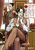 サムライせんせい六 (クロフネコミックス)