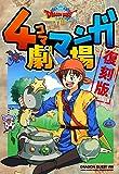 ドラゴンクエストⅧ 4コママンガ劇場 復刻版 (ヤングガンガンコミックス)