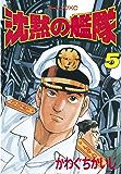 沈黙の艦隊(5) (モーニングコミックス)