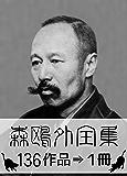 『森鴎外全集・136作品⇒1冊』