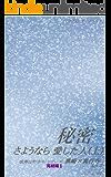 秘密: さようなら 愛した人(上) 黒崎×真行寺act.3 (ラヴェンターノベルズ)