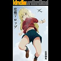RensoDrop (Japanese Edition)