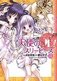 天使の3P!(4) (電撃コミックスNEXT)