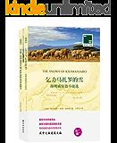 双语译林124:乞力马扎罗的雪——海明威短篇小说选(附英文版1本)
