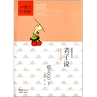 蔡志忠漫画中国传统文化经典:老子说(中英文对照版)