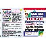 Kiran'S SSC CGL Practice Work Book Tier III Hindi Medium - 1812