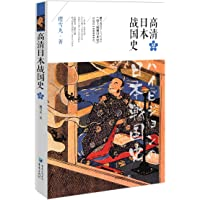 高清日本战国史2