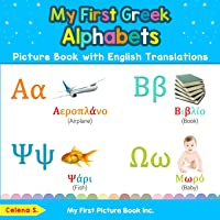 My First Greek Alphabets Picture Book with English Translations: Bilingual Early Learning & Easy Teaching Greek Books…