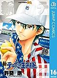 新テニスの王子様 16 (ジャンプコミックスDIGITAL)