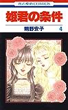 姫君の条件 4 (花とゆめコミックス)