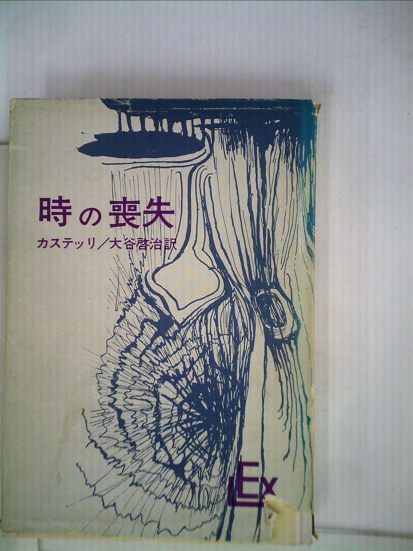 時の喪失 (1973年) (実存主義叢...