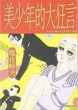 美少年的大狂言(チェリーボーイ・スクランブル) (白泉社文庫)