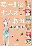 恭一郎と七人の叔母 (徳間文庫)