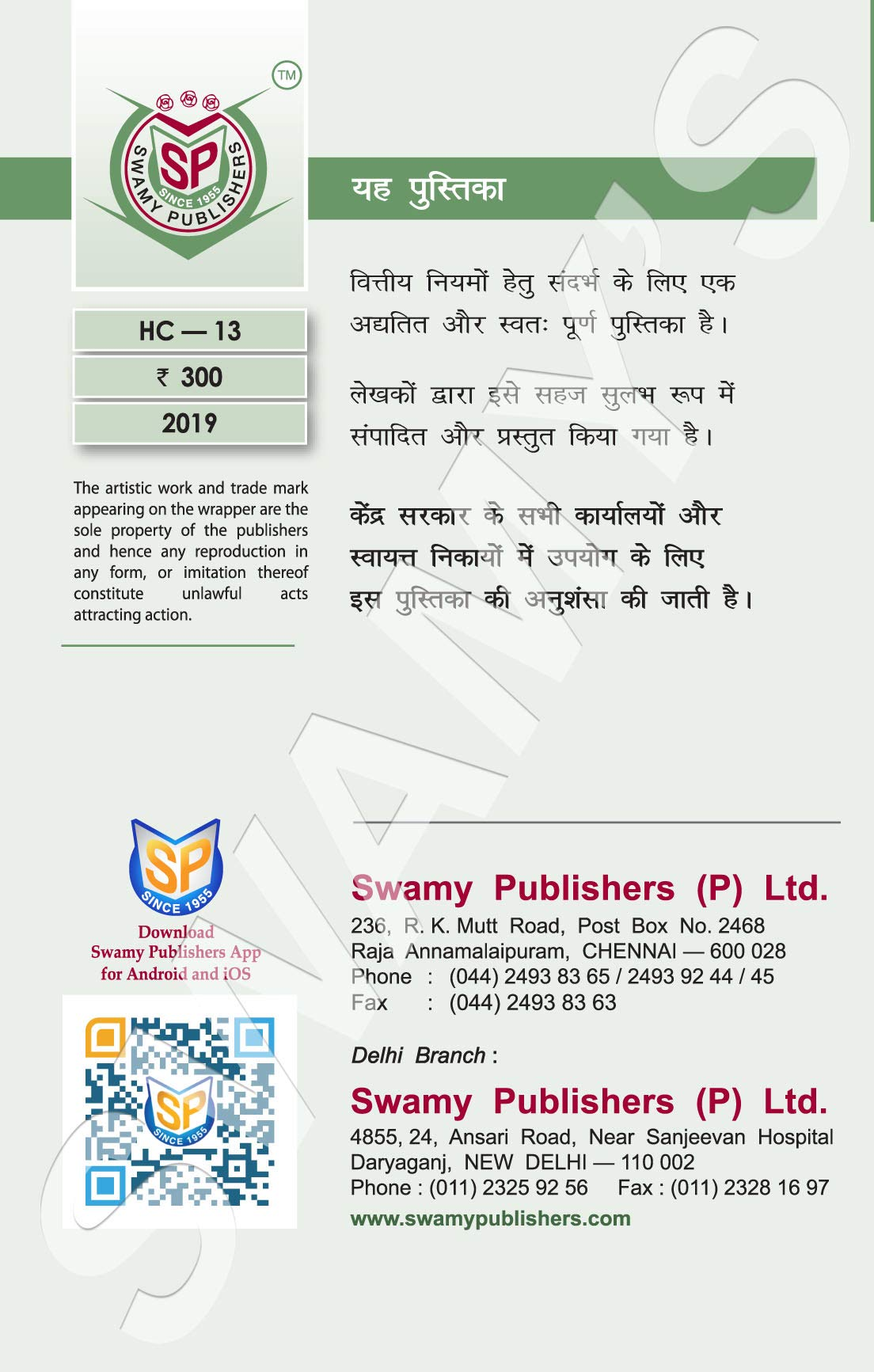 Buy Swamy's Compilation of General Financial Rules, 2017(Hindi) with Free  Swamy's GFR and Advances made objective MCQ (Hindi) Book Online at Low  Prices in ...