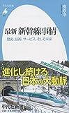 新書805最新 新幹線事情 (平凡社新書)