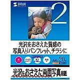 サンワサプライ インクジェット両面写真用紙・半光沢 A4 20シート JP-EK4RVA4N