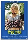 背徳令嬢 [DVD]