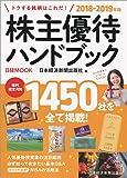 株主優待ハンドブック 2018-2019年版 (日経ムック)