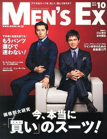 Men's EX(メンズ・イーエックス) 2015年10月号