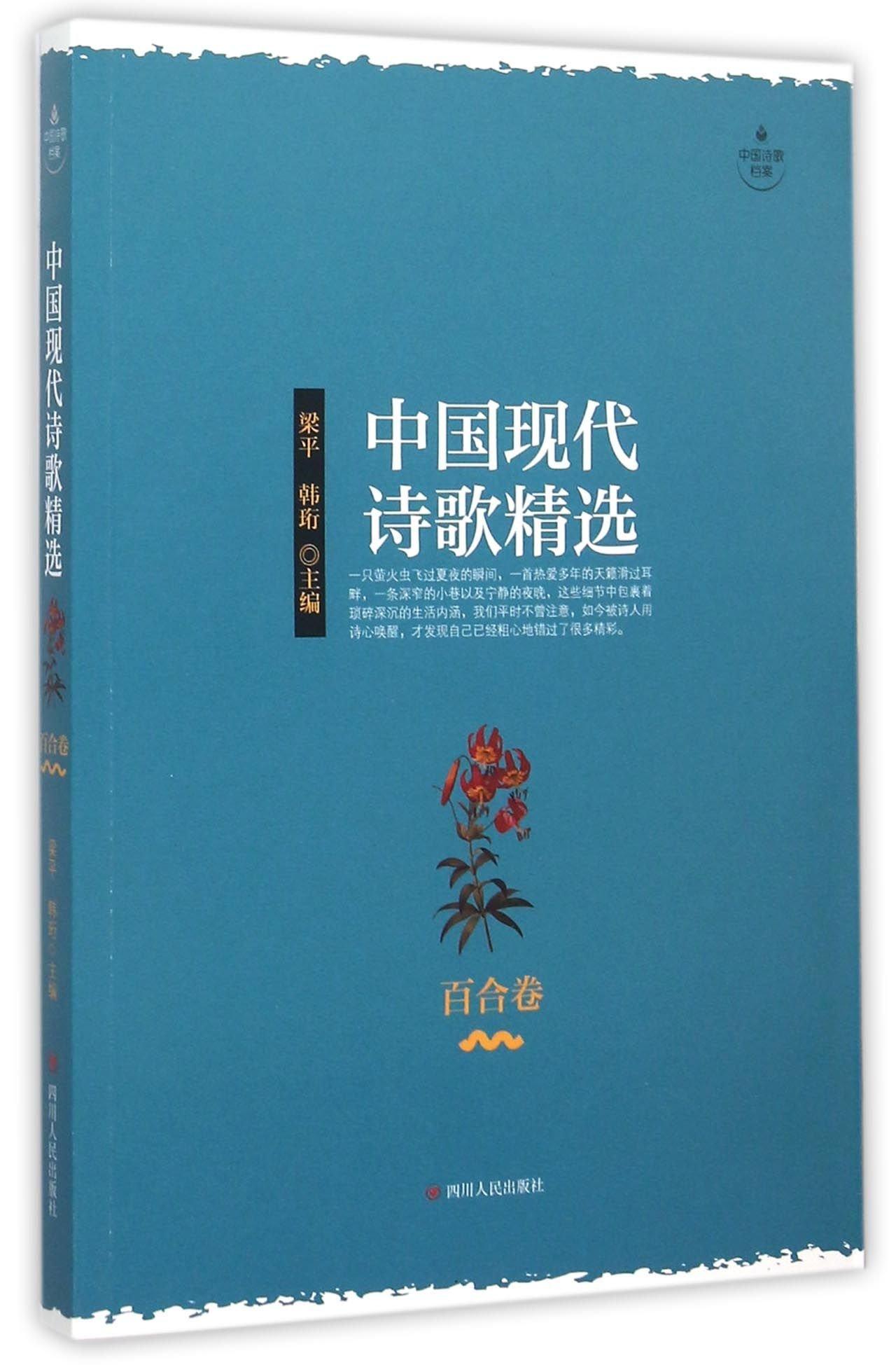 Read Online 中国现代诗歌精选(百合卷) pdf