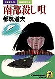 南部殺し唄 (光文社文庫)