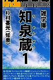 雑学庫 知泉蔵(1): 711本の雑学 (知泉文庫)