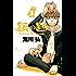 銀の匙 Silver Spoon(3) (少年サンデーコミックス)