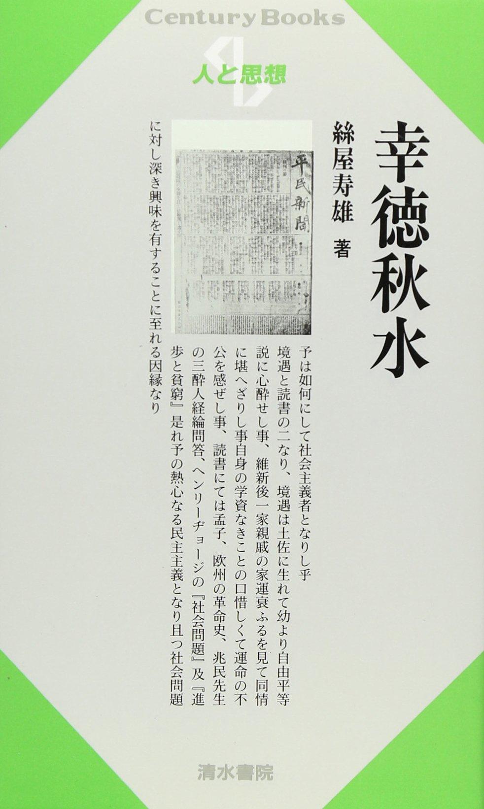 幸徳秋水 (センチュリーブックス...
