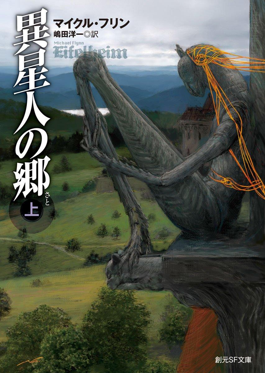 Iseijin No Sato: 1 pdf epub