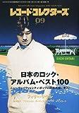 レコード・コレクターズ 2010年 09月号