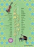 ヴァイオリン・ソロ ピアノと一緒に弾きたいアニメ・映画・ジブリの名曲あつめました。[ピアノ伴奏譜付]