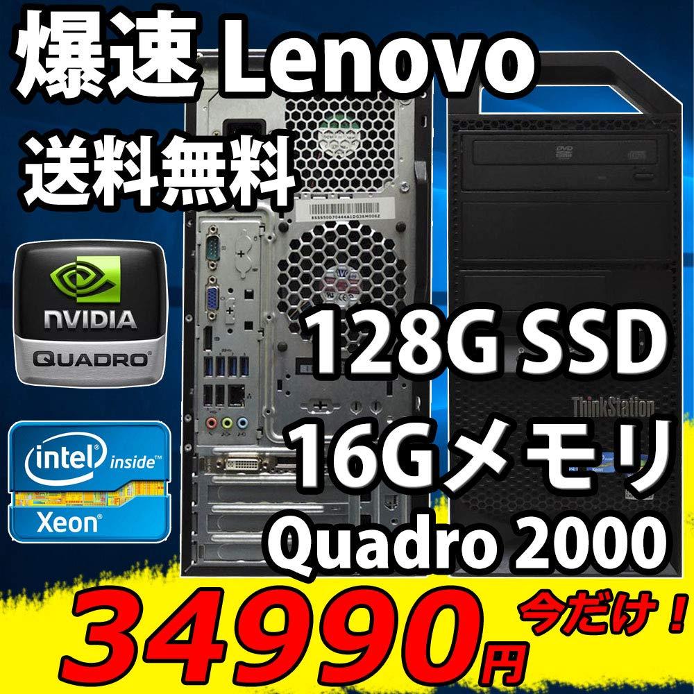 中古美品 レノボ Lenovo ThinkStation E31 16G// レノボ Win10/ Intel 250G-HDD/Quadro Xeon E3-1240v2/ 16G/ 128G-SSD + 250G-HDD/Quadro 2000/ Office付 税無 B07N2MXLRK, オールコムスイーツ王国:949d1450 --- mail02.ferraridentalclinic.com.lb