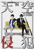 天空侵犯(11) (KCデラックス 週刊少年マガジン)